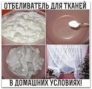 ОТБЕЛИВАТЕЛЬ ДЛЯ ТКАНЕЙ фото