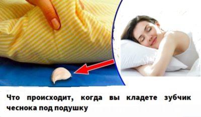 Что происходит, когда вы кладете зубчик чеснока под подушку