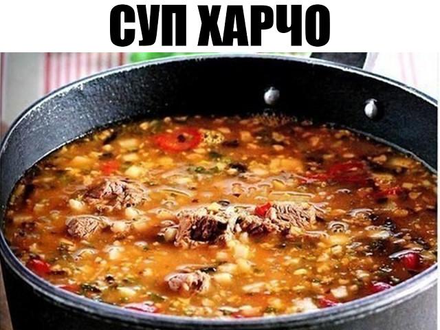 Суп Харчо - блюдо грузинской кухни