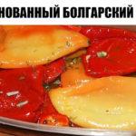 Маринованный болгарский перец — сочно,смачно и очень вкусно!