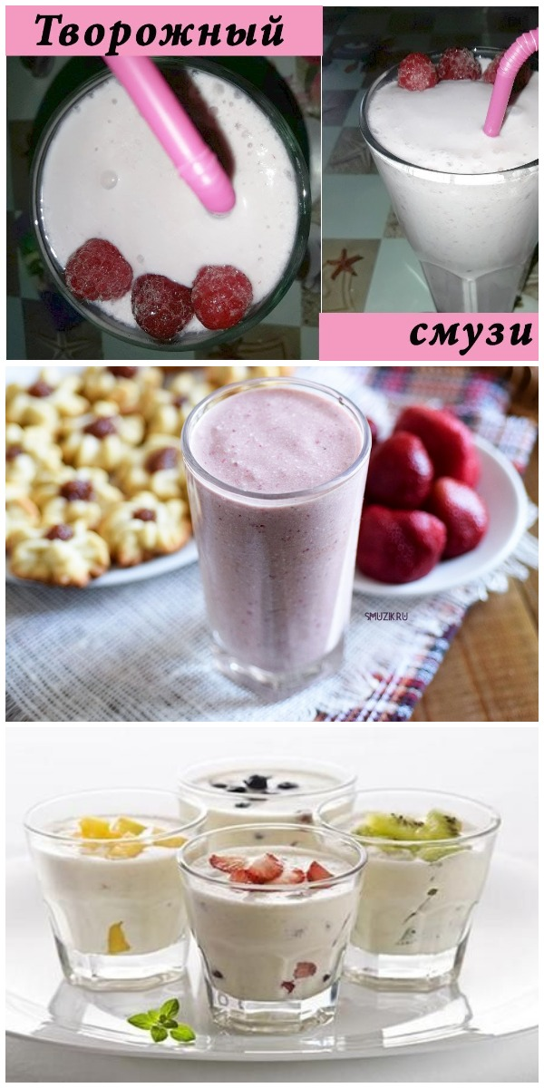 Творожный смузи - обалденный завтрак, не только безумно вкусный, но еще невероятно питательный и очень полезный.