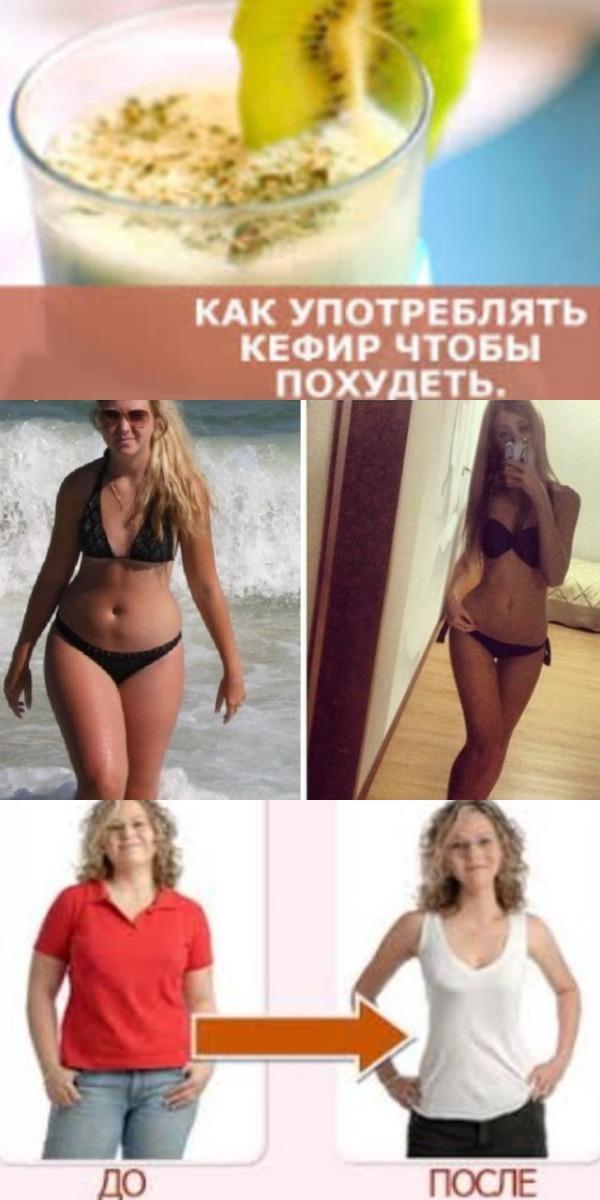 Как употреблять кефир чтобы похудеть сбрасываем вес легко и просто