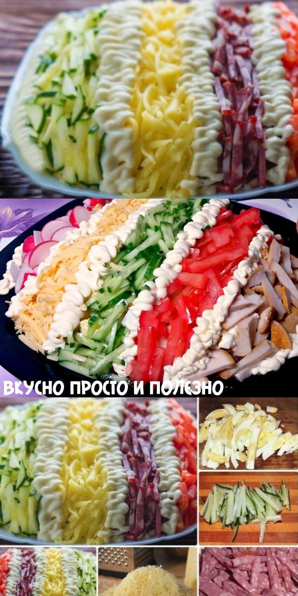 Новый салат «Елисейские поля» – хочется съесть весь, до чего же вкусный.