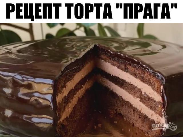 """Божественно мягкий торт """"Прага"""". Какая же это красота, так и хочется кусочек!"""