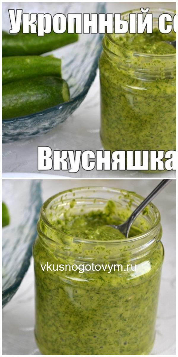 Пригодится всем хозяйкам — Укропный соус. Просто незаменим на вашем столе, как говорится - Вещь! Каждой хозяйке рекомендую приготовить эту вкусняшку, уверена, что придется по душе.
