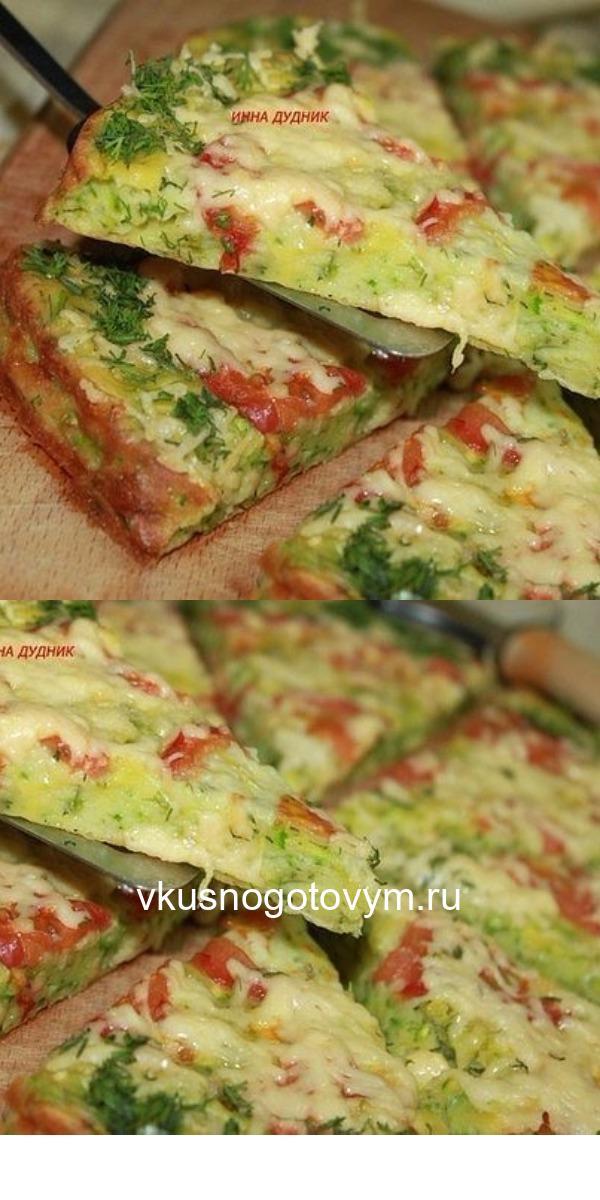 """Пицца из кабачка"". Хит сезона."