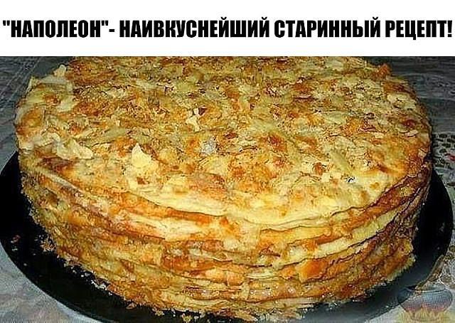 Наткнулась на этот чудо-рецепт случайно и теперь готовлю «Наполеон» только на сковороде