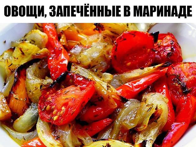 Овощи, запечённые в маринад получаются просто божественно вкусными.