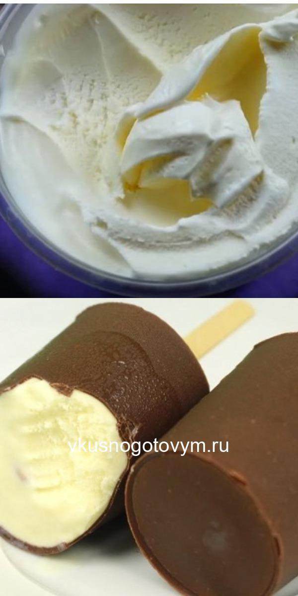 Идеальный домашний пломбир без мороженицы: никакой химии, дети уплетают за обе щеки