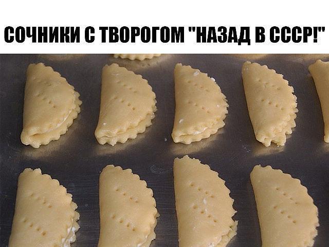 """СОЧНИ С ТВОРОГОМ """"НАЗАД В СССР!"""""""