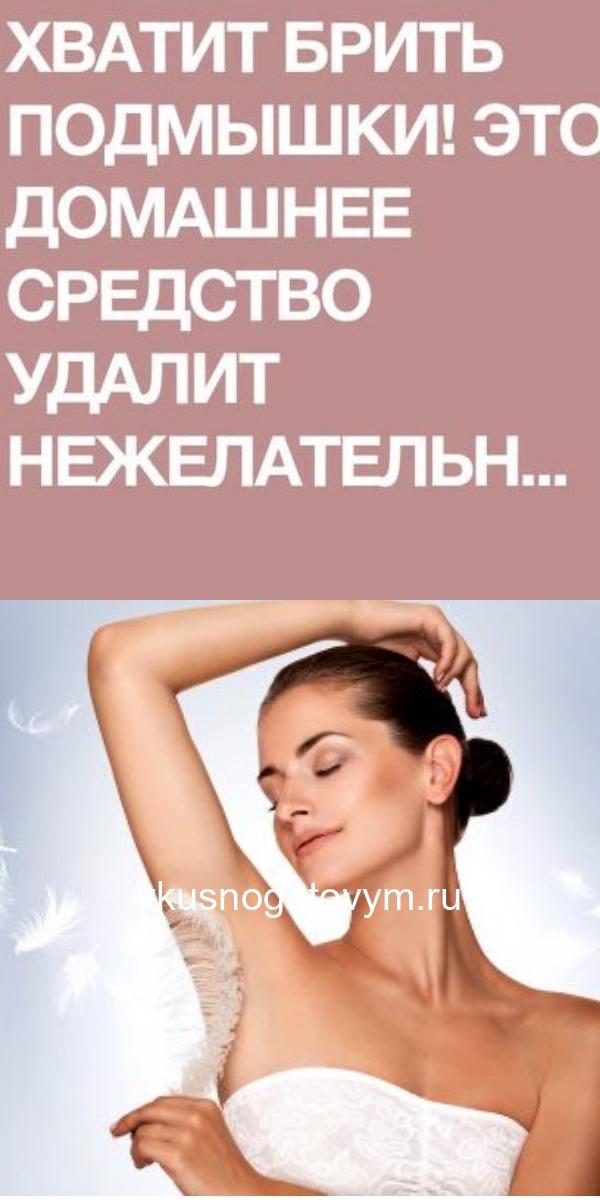 Хватит брить подмышки! Это домашнее средство удалит нежелательные волосы НАВСЕГДА.