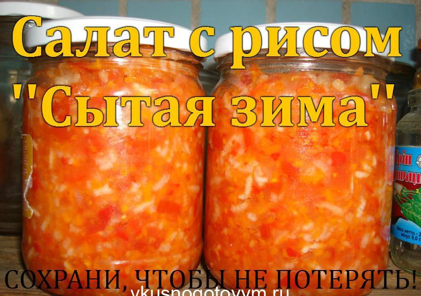 Салат с рисом «Сытая зима»! С ним точно любая зима не страшна