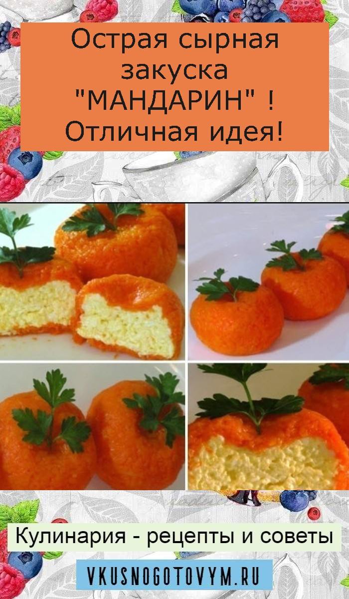 """Острая сырная закуска """"МАНДАРИН"""" ! Отличная идея!"""