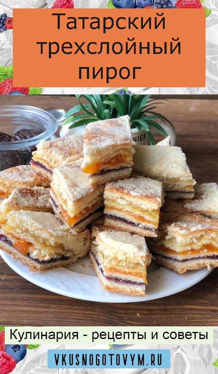 Татарский трехслойный пирог