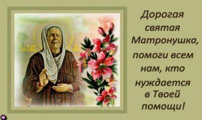 МОЛИТВА К СВЯТОЙ МАТРОНЕ ИСЦЕЛЯЕТ ОТ БОЛЕЗНЕЙ И СПАСАЕТ ОТ СМЕРТИ
