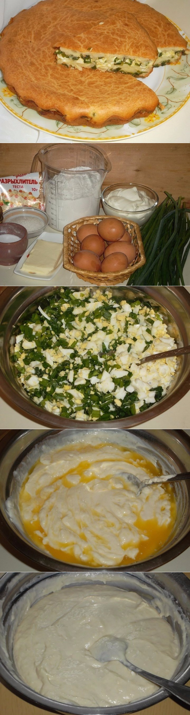 Ничто нельзя сравнитьс этой вкусняшкой! Заливной пирог с зелёным луком и яйцом просто тает во вру!
