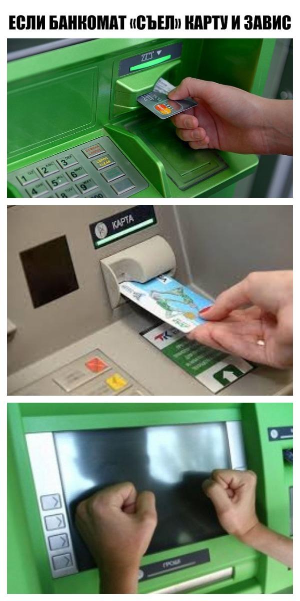 """Если банкомат """"съел"""" карту и намертво завис."""