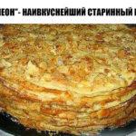 """""""НАПОЛЕОН""""- НАИВКУСНЕЙШИЙ СТАРИННЫЙ РЕЦЕПТ!"""