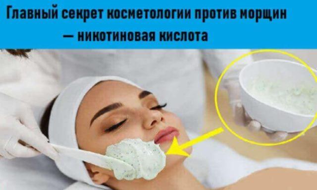 Главный секрет косметологии против морщин — никотиновая кислота