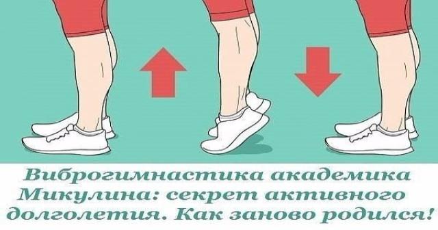 Виброгимнастика академика Микулина: секрет активного долголетия. Как заново родился!