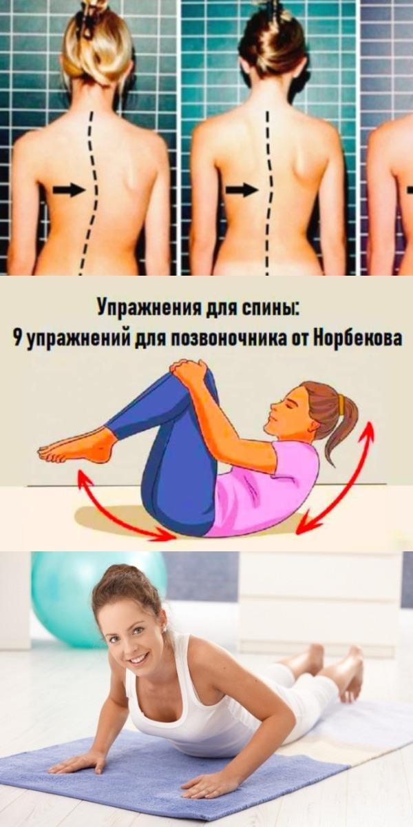Вот 9 лучших упражнений для позвоночника от мастера Норбекова. Боли уйдут!