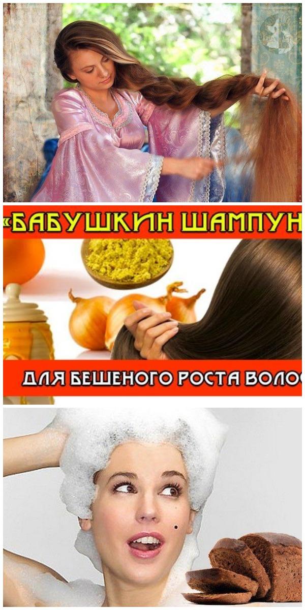 «Бабушкин шампунь» для бешеного роста волос.