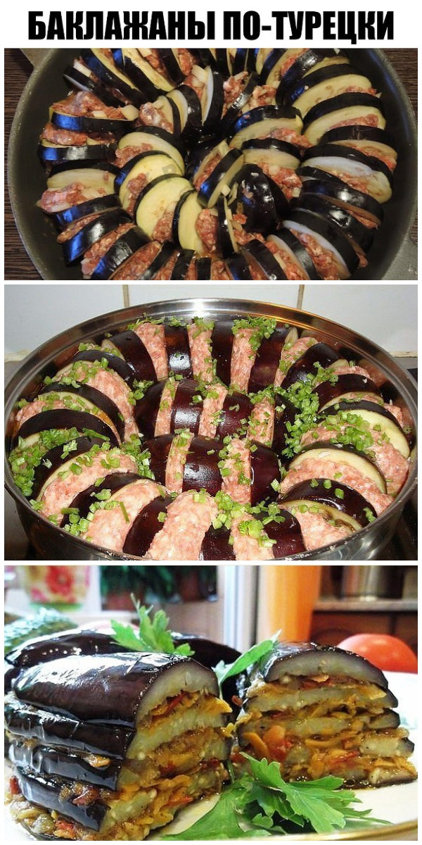 По-турецки Баклажаны - обалденно вкусно и оригинально!
