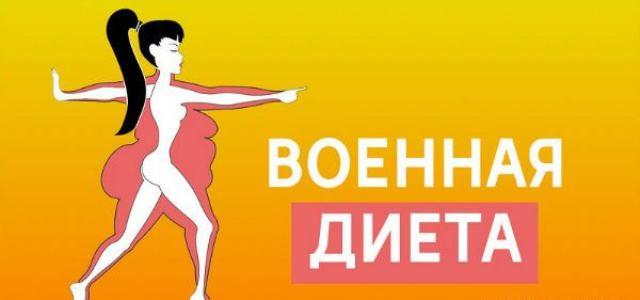 Диета военных : за неделю уходит 4,5 килограмма жира!