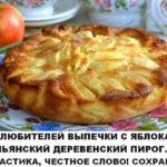 Итальянский деревенский яблочный пирог: лакомство за считанные минуты!