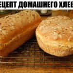 ОСТАНОВИТЬСЯ НЕВОЗМОЖНО!Домашний хлеб... Что может быть вкуснее!