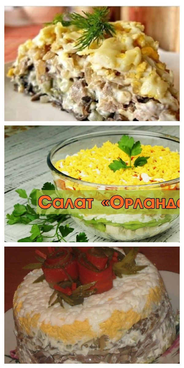 Салат «Орландо» — фирменный рецепт минского ресторана