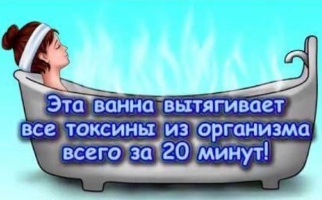 ЭТА ВАННА ВЫТЯГИВАЕТ ВСЕ ТОКСИНЫ ИЗ ОРГАНИЗМА ВСЕГО ЗА 20 МИНУТ! ПОЧУВСТВУЙ ЕЁ ЦЕЛЕБНУЮ СИЛУ!