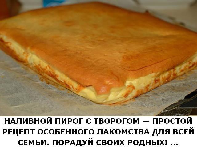 Наливной пирог с творогом — простой рецепт особенного лакомства для всей семьи.