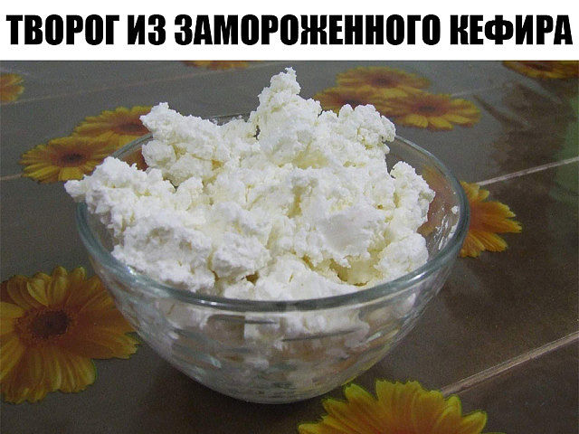 ТВОРОГ из ЗАМОРОЖЕННОГО КЕФИРА (Простокваши) Супер рецепт!