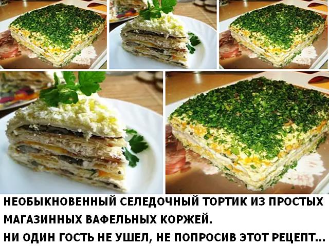 Селедочный торт затмит на любом застолье оливье и шубу! Абсолютный хит и новинка! Такого вы еще не пробовали!
