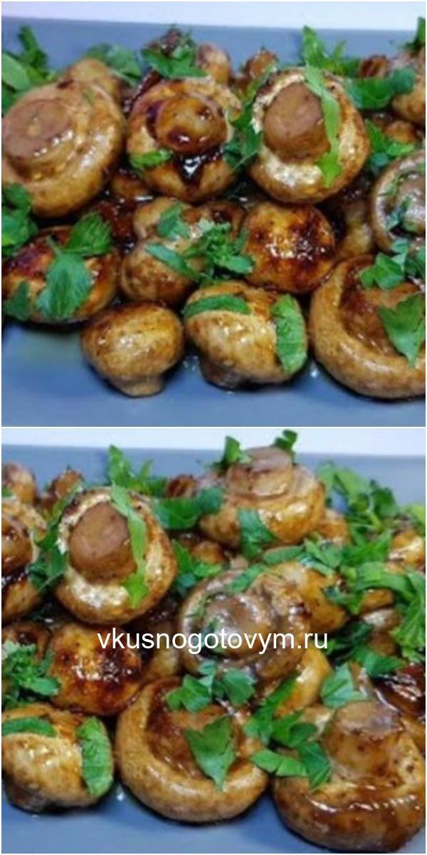 Закусочные Грибы - готовьте побольше, вы будете в восторге.