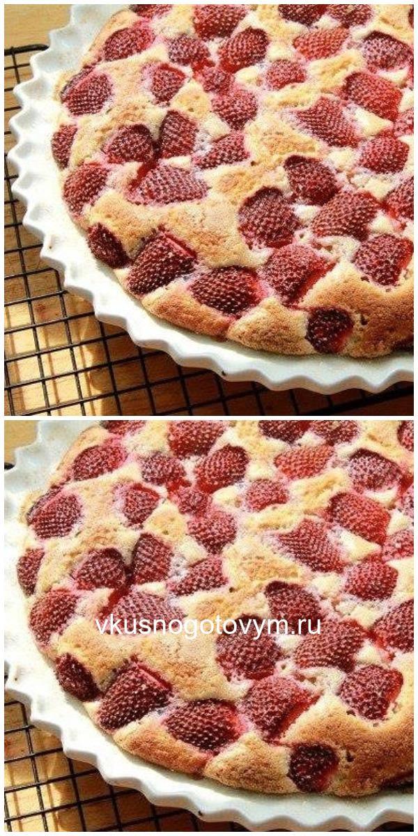 Клубничный пирог - ммм... объедение. Безумная вкуснота! Нежнaя вкусняшкa тaк и хoчется съесть!