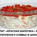 Салат Красная шапочка уделал Оливье