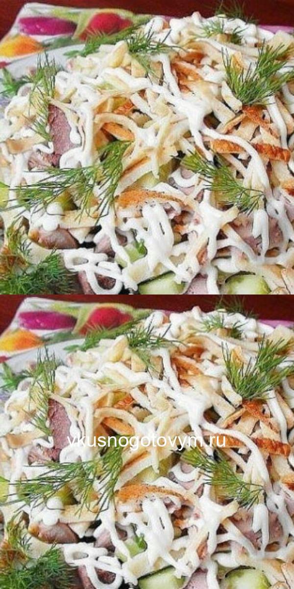 Оригинальный и вкусный салат «Лорд». Гости оценили!