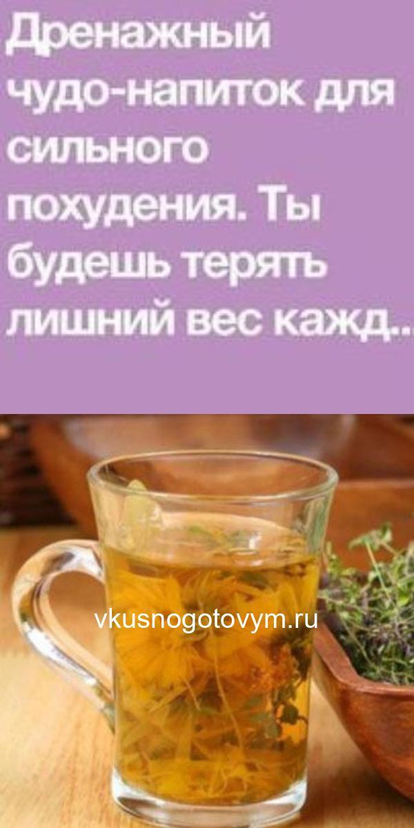 Дренажный чудо-напиток для сильного похудения. Ты будешь терять лишний вес каждый день!