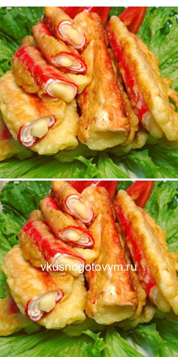 Самое оригинальное и вкусное блюдо из крабовых палочек! Покорит всех!