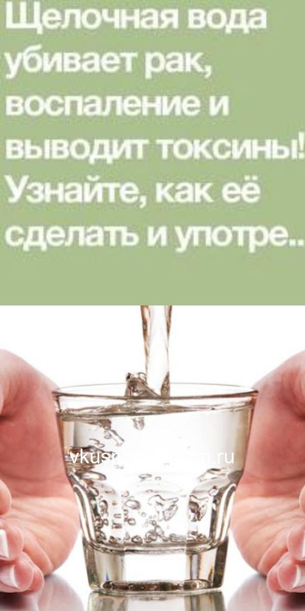 Щелочная вода убивает рак, воспаление и выводит токсины! Вот как её сделать и употреблять!