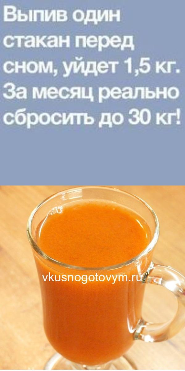 ВЫПИВ ОДИН СТАКАН ПЕРЕД СНОМ, УЙДЕТ 1,5 КГ.