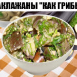 """Баклажаны """"Как грибы"""""""