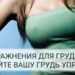 Экспресс-подтяжка груди за неделю. Упражнения для ее безупречной формы!