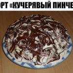 Торт «Кучерявый пинчер» настолько вкусный и нежный, что оторваться просто невозможно.