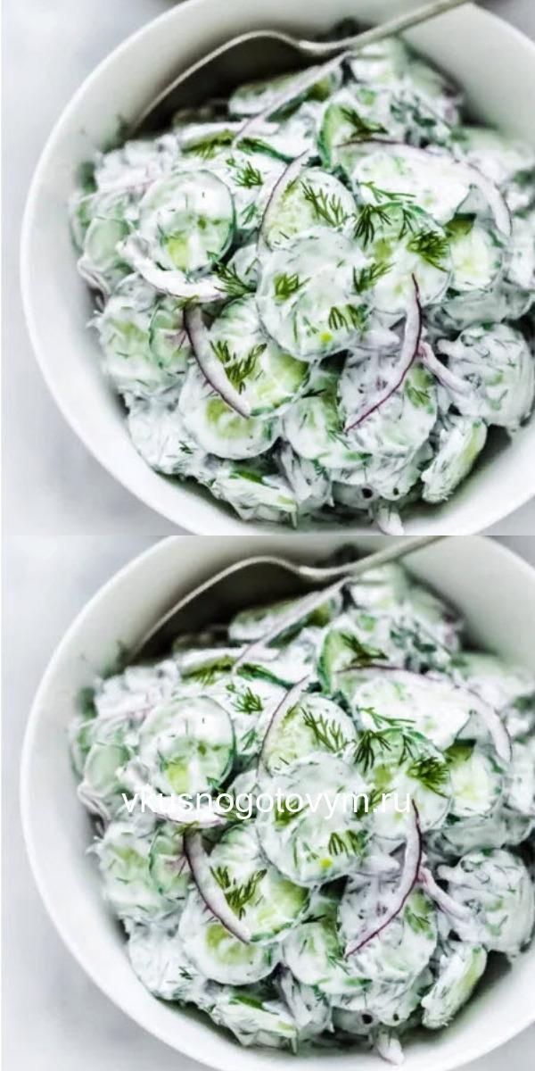 Турецкий огуречный салат. Попробуйте и вам понравится