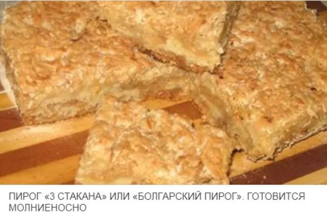 Пирог «3 стакана» или «Болгарский пирог». Готовится молниеносно!