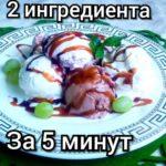 Пломбир за 5 минут из 2-х ингредиентов