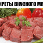 Секреты вкусного мяса
